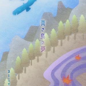 シングル『青き鳥の夢』