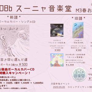 M3-2020春 おしながき