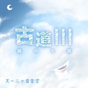 【無料】古道III~鏡の天路~