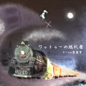 シングル『幽霊になって+月の道』