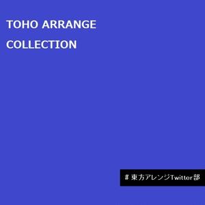 TOHO ARRANGE COLLECTION-#東方アレンジTwitter部-