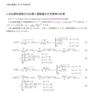 三浦と窮理とブログ--1 次元調和振動子の位置と運動量の行列要素の計算
