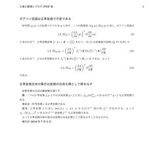 三浦と窮理とブログ--正準変換は群をなすことのシンプレクティック表示による証明