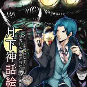 クトゥルフ神話TRPG現代日本探索者向けシナリオ集「月下神話絵巻」