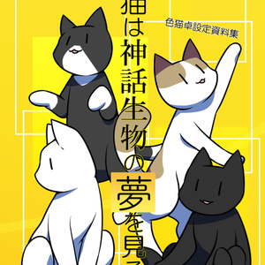 色猫卓設定資料集「色猫は神話生物の夢を見るか」
