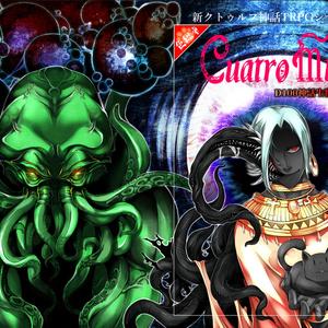 新クトゥルフ神話TRPGシナリオ集「Cuatro miedos」