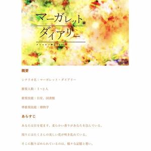 【CoCシナリオ集】Memoir