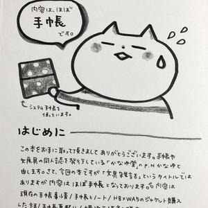 文具雑話vol.2 ≪手帳特集≫