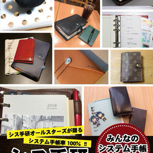 シス手研スタイル vol.1