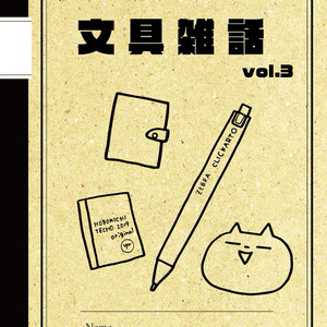 文具雑話vol.3