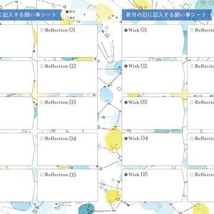 【無料リフィル】新月の願い事シート