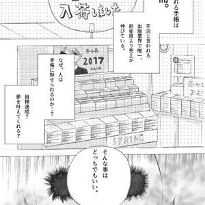 手帳部(1)