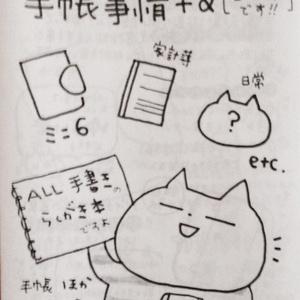 手帳事情+α