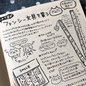 文具雑話vol.1
