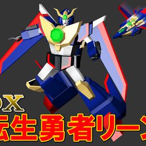 DX 転生勇者リーン