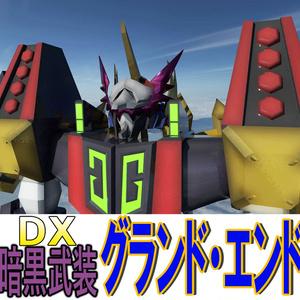 DX 暗黒武装グランド・エンド