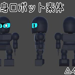【SD】低頭身ロボット素体【BB】
