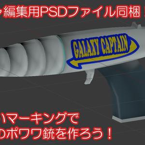 未来ウェポン ポワワ光線銃