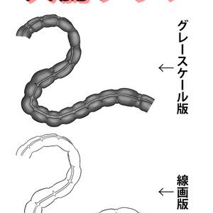 大腸ブラシ(CLIP STUDIO PAINT用素材)