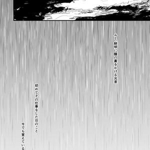 斉藤終「狼星」