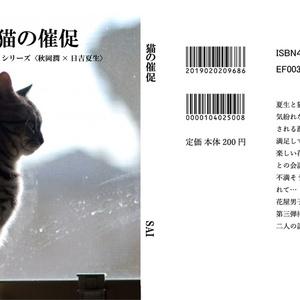 【お花屋男子小説bysai】猫の催促【秋夏】
