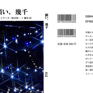 【お花屋男子小説bysai】願い幾千【おじ冬】