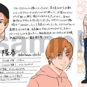 花屋男子キャラクターガイドブック【第一弾】