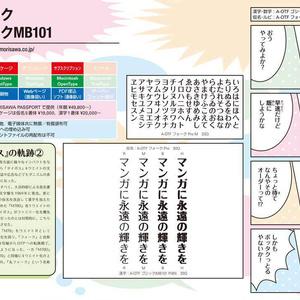 『オタクとフォント』06号