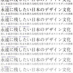 『オタクとフォント』+1号
