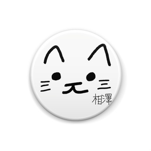 相澤ファンクラブ缶バッチ