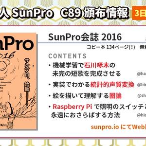 SunPro会誌 2016