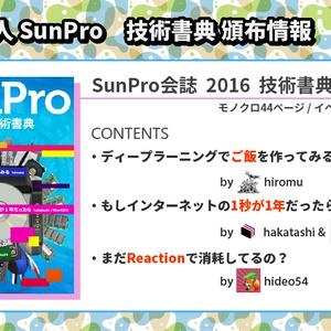 SunPro会誌 2016 技術書典
