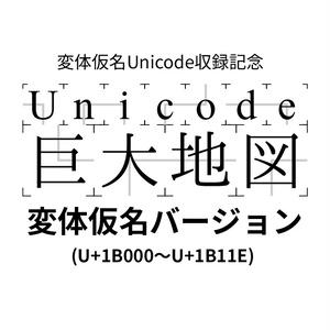 Unicode巨大地図 変体仮名バージョン