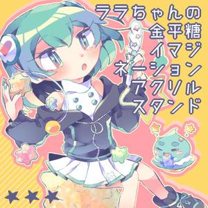 ララちゃんの金平糖イマジネーション☆アクリルスタンド