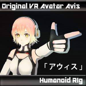 オリジナルVRアバター「アウィス」Avis