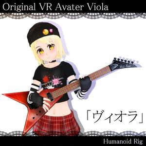 オリジナルVRアバター「ヴィオラ」Viola