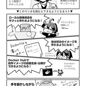 【無料サンプル】 #マンガでわかるDocker ② 〜開発環境を作ろう編〜 #技術書典 5
