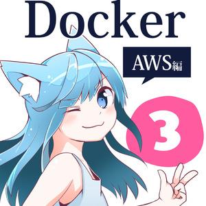 #マンガでわかるDocker ③ 〜AWS編〜 【ダウンロード版】#jawsdays #技術書典