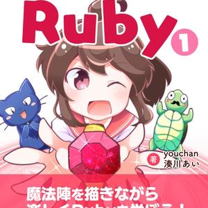 #マンガでわかるRuby ① PDFダウンロード版 #技術書典 6