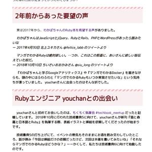 マンガでわかるRuby 番外編 〜gem・CSS組版制作秘話〜 #技術書典