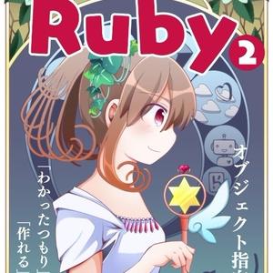 #マンガでわかるRuby ② #オブジェクト指向 編 PDFダウンロード版 #技術書典 7