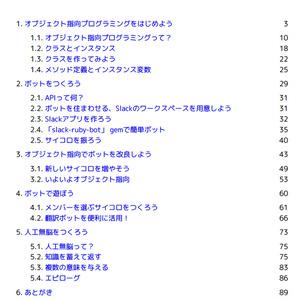 #マンガでわかるRuby ② #オブジェクト指向 編 PDFダウンロード版 #技術書典