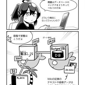 #マンガでわかるDocker ④ 〜Compose編〜 #技術書典 【ダウンロード版】