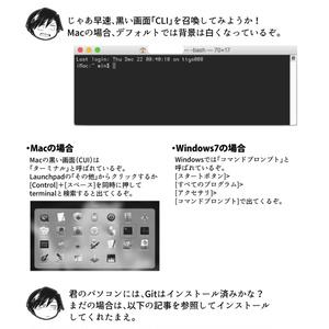 魔王教授と学ぶGitコマンド入門 【ダウンロード版】