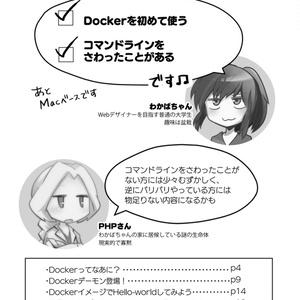 #マンガでわかるDocker ① 〜概念・基本コマンド編〜 【ダウンロード版】  #技術書典 4
