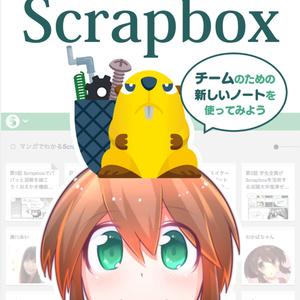 #マンガでわかるScrapbox ダウンロード版【無料32ページ】 #技術書典 4