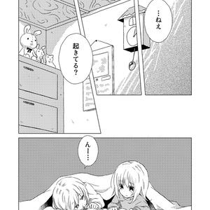 【DL版】いつかみるゆめ