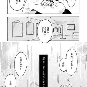 【紙本版+DL版+おまけ】梅雨になると現れる女の子の話