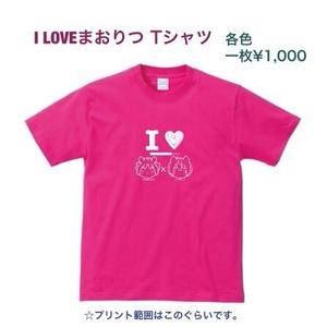 I love  まおりつ☆Tシャツ(M/Lサイズ)