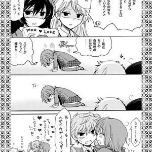 【本】イタズラしてくれる?